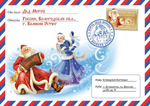 Подарки от дед мороз великий устюг официальный сайт